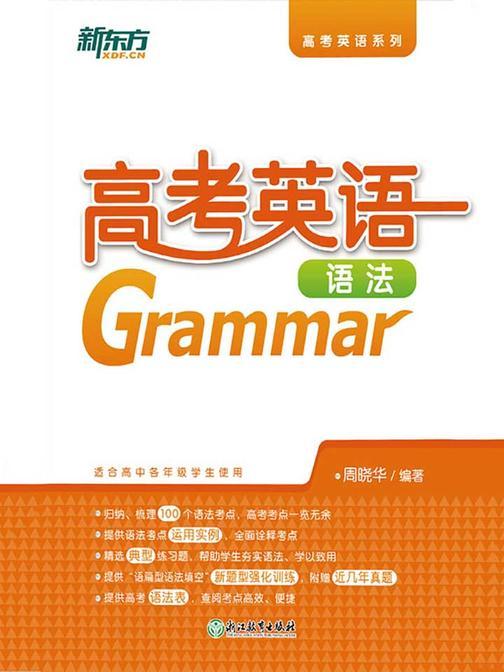 高考英语语法