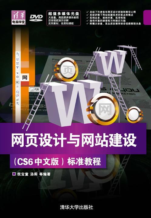 网页设计与网站建设(CS6中文版)标准教程(光盘内容另行下载,地址见书封底)