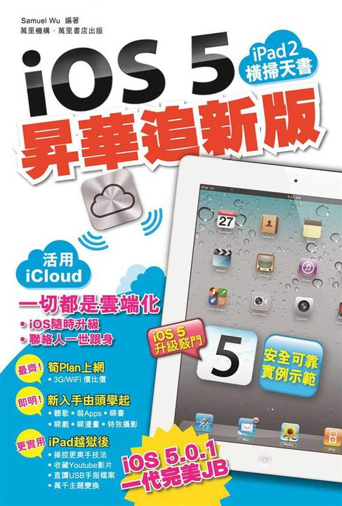 iPad2橫掃天書·iOS5昇華追新版