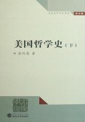 涂纪亮哲学论著选第五卷:美国哲学史(下)