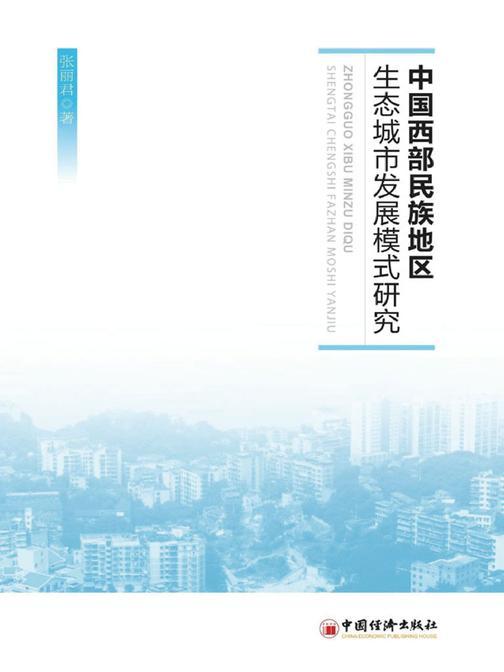 中国西部民族地区生态城市发展模式研究