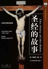 圣经的故事(全彩插图增修本)