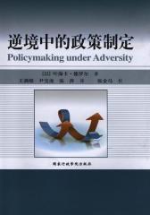 逆境中的政策制定(仅适用PC阅读)
