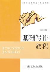 21世纪高师文科系列教材·基础写作教程