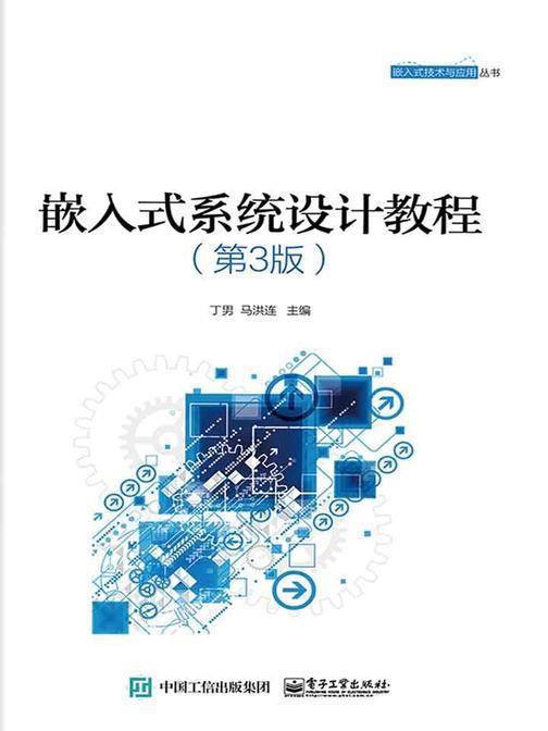 嵌入式系统设计教程(第3版)