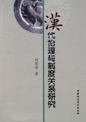汉代伦理与制度关系研究(试读本)
