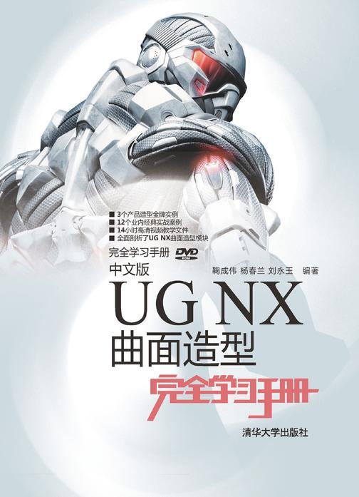 中文版UG NX曲面造型完全学习手册(光盘内容另行下载,地址见书封底)