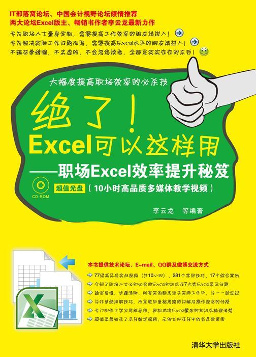 绝了!Excel可以这样用——职场Excel效率提升秘笈(光盘内容另行下载,地址见书封底)