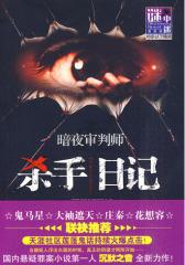 暗夜审判师:杀手日记(试读本)