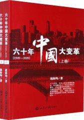 六十年中国大变革(下)(浓缩版)