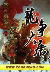 龙争大唐(2)