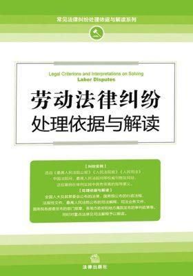 劳动法律纠纷处理依据与解读(第3版)