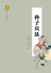 孙子兵法(国学经典丛书)