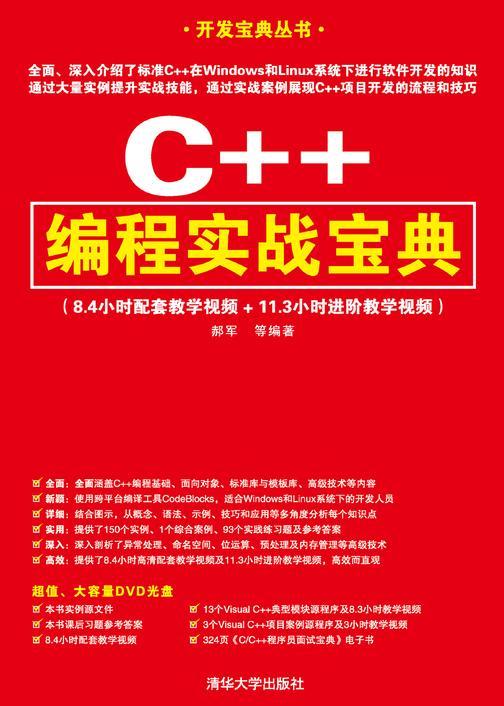 C++编程实战宝典(光盘内容另行下载,地址见书封底)