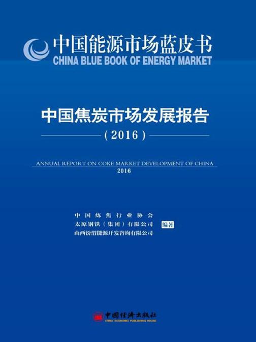 中国焦炭市场发展报告2016