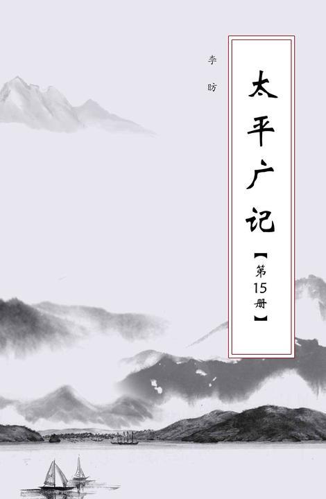 太平广记(第15册)