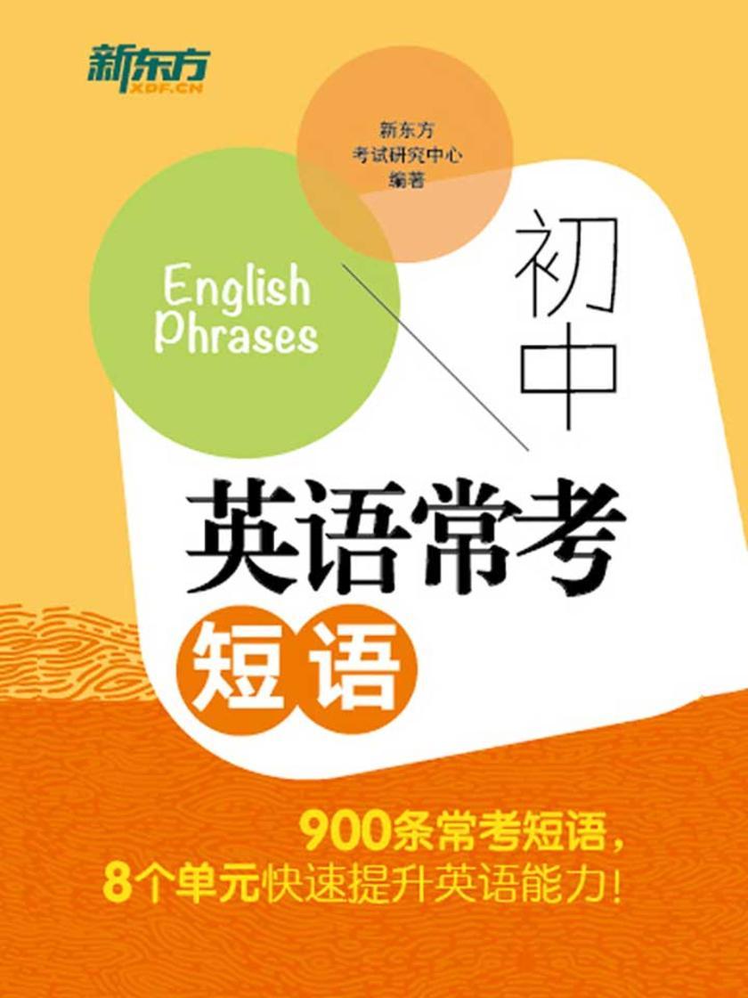 初中英语常考短语