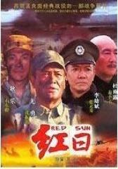 红日(影视)