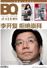 北京青年 周刊 2011年37期(电子杂志)(仅适用PC阅读)