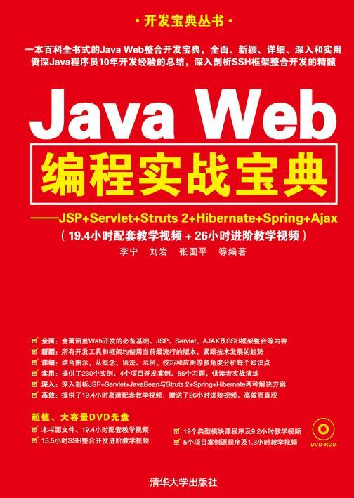 Java Web编程实战宝典——JSP+Servlet+Struts 2+Hibernate+Spring+Ajax(光盘内容另行下载,地址见书封底)