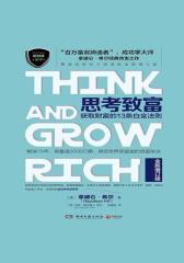 思考致富:获取财富的13条白金法则