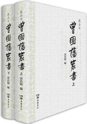 曾国藩家书(最全本)(百部国学?古典文学系列丛书)