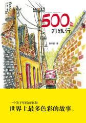 500色的旅行