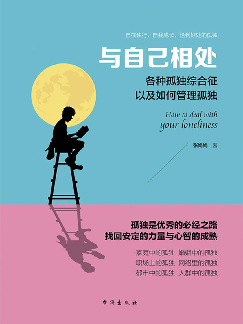 与自己相处(读美文库系列)各种孤独综合症以及如何管理孤独