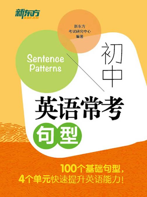 初中英语常考句型