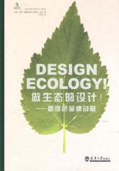 做生态的设计:新绿色品牌战略(试读本)