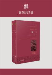 飘 (套装共2册)