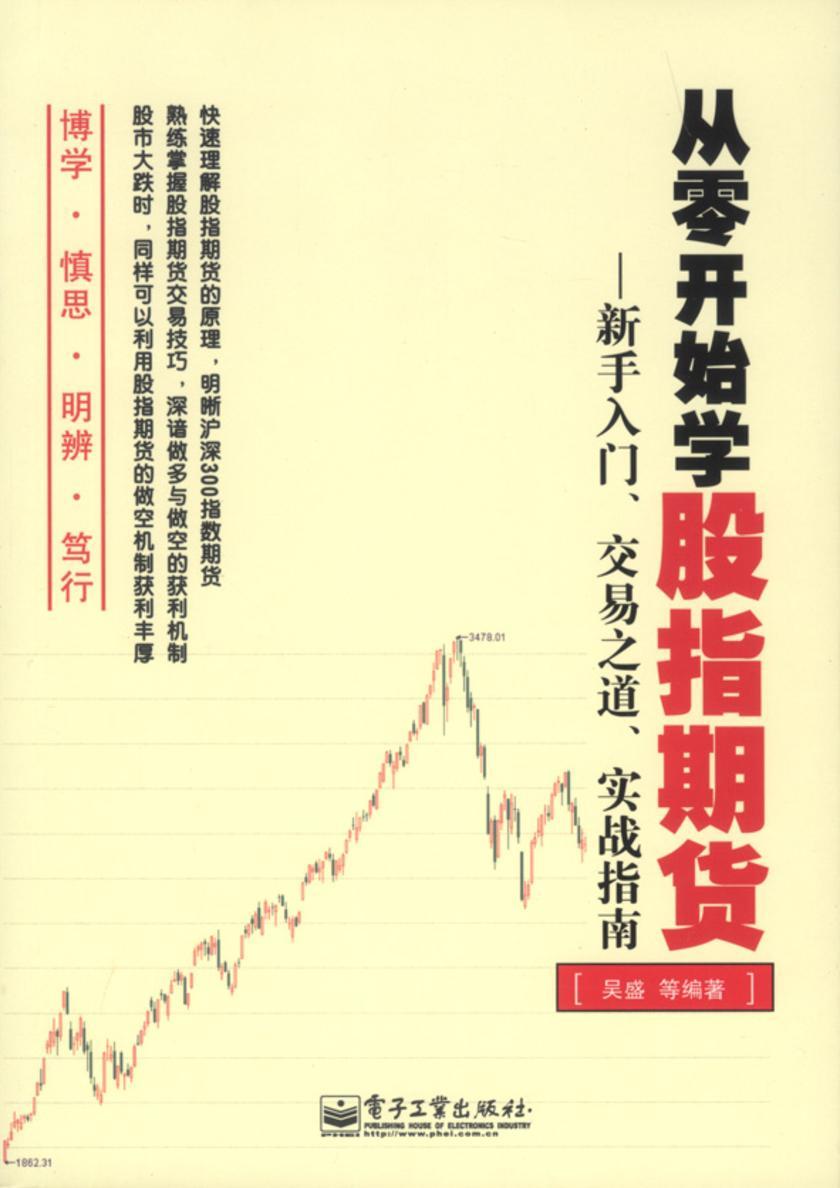 从零开始学股指期货——新手入门、交易之道、实战指南