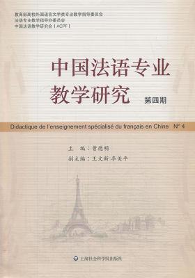 中国法语专业教学研究(第四期)