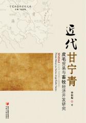 近代甘宁青皮毛贸易与畜牧经济开发研究