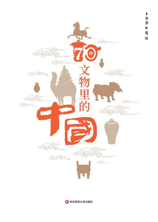 70件文物里的中国