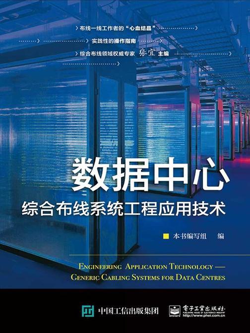 数据中心综合布线系统工程应用技术