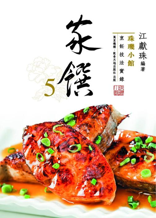 珠璣小館:家饌(5)(仅适用PC阅读)