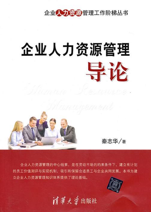 企业人力资源管理导论