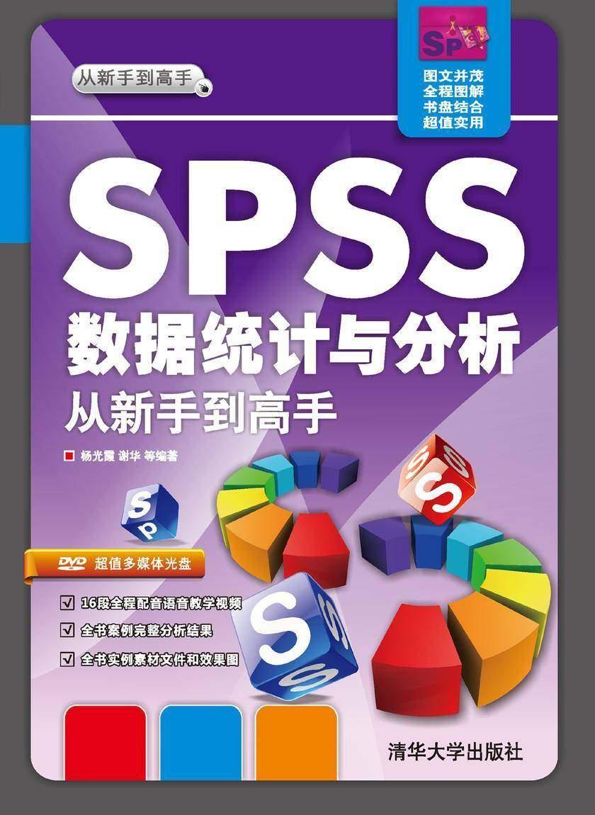 SPSS数据统计与分析 从新手到高手(光盘内容另行下载,地址见书封底)
