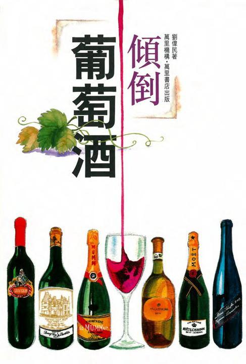 傾倒葡萄酒(仅适用PC阅读)