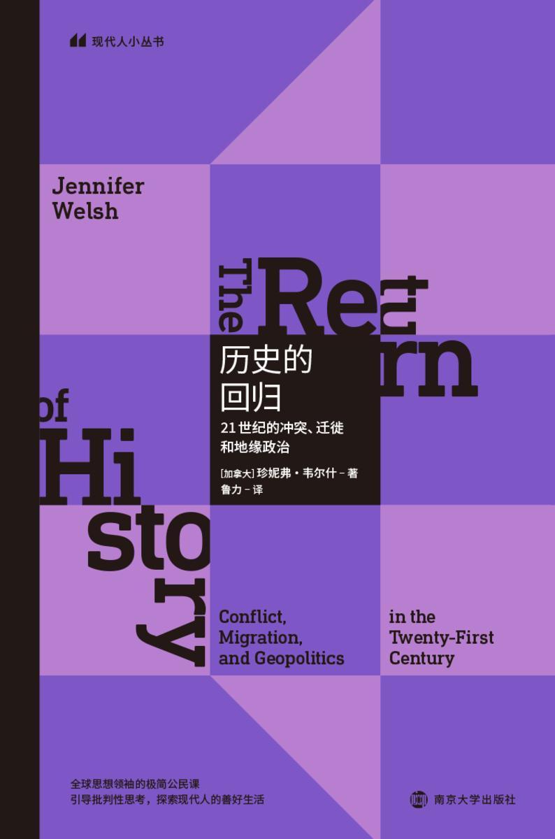 历史的回归:21世纪的冲突、迁徙和地缘政治