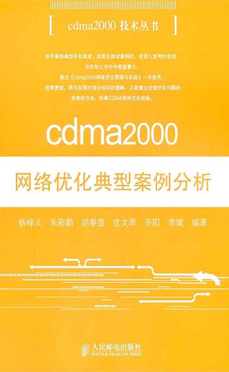 cdma2000网络优化典型案例分析(仅适用PC阅读)