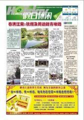 假日休闲报·彩民周刊 周刊 2012年总1353期(电子杂志)(仅适用PC阅读)