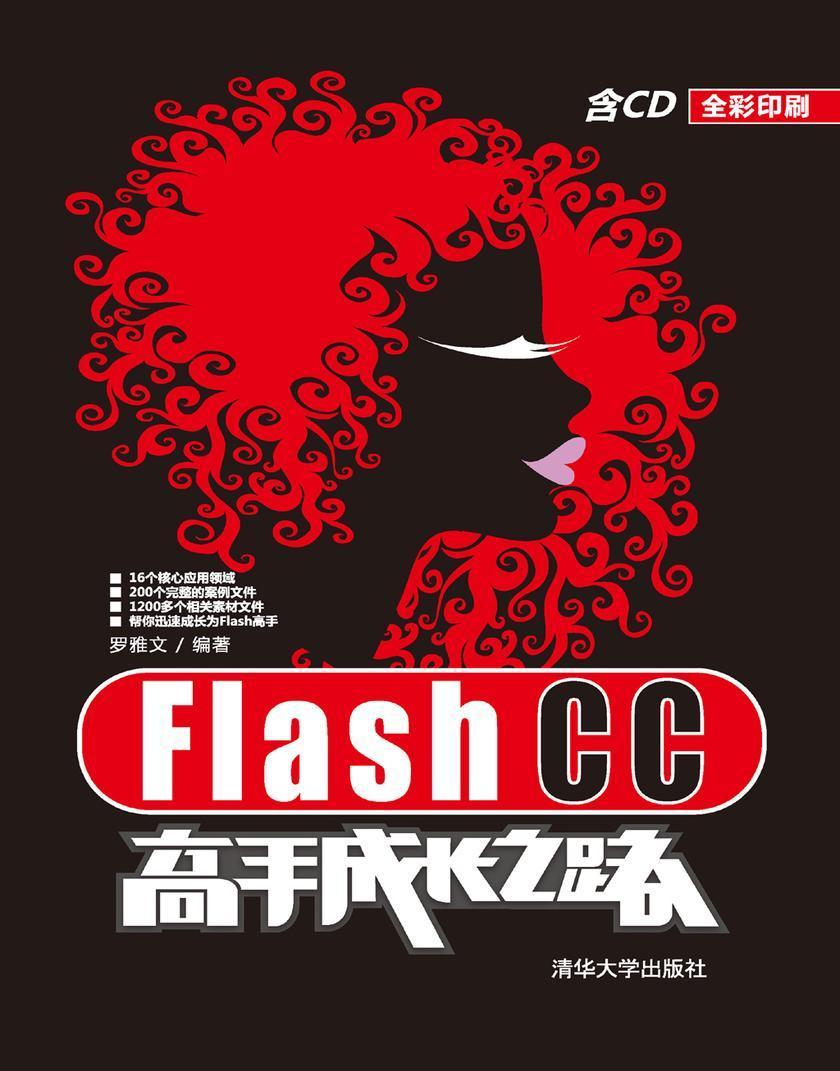 Flash CC高手成长之路(光盘内容另行下载,地址见书封底)
