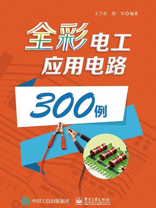 全彩电工应用电路300例