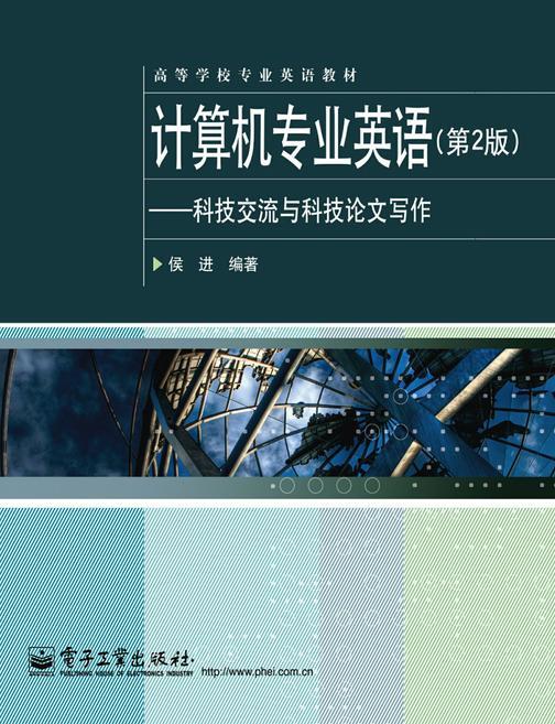 计算机专业英语(第2版)——科技交流与科技论文写作