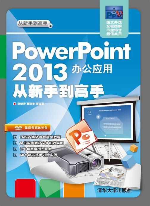PowerPoint 2013办公应用从新手到高手(光盘内容另行下载,地址见书封底)