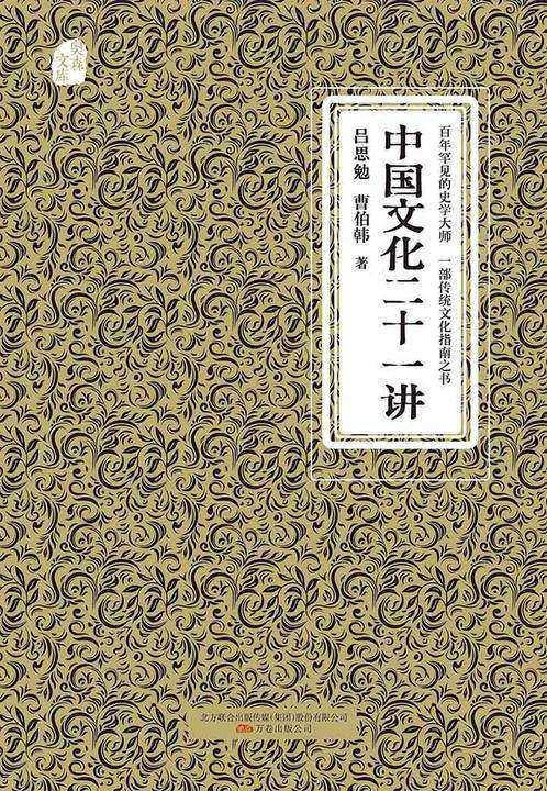 中国文化二十一讲