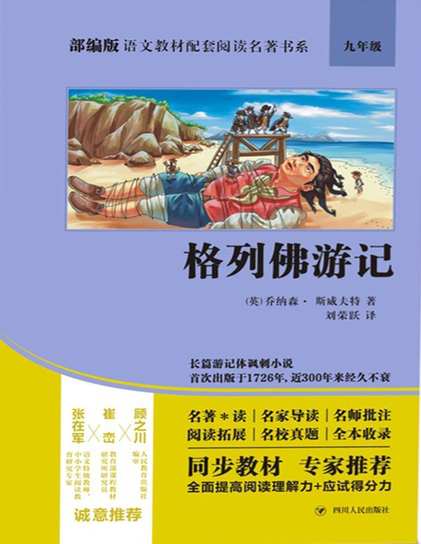 部编版语文教材配套阅读名著书系:格列佛游记