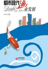 都市现代渔业发展
